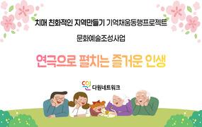 [다원네트워크] 문화예술조성사업을 소개합니다!!